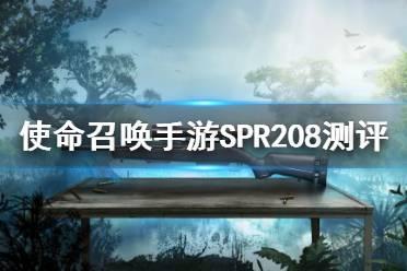 《使命召唤手游》spr208怎么样 spr208强度分析