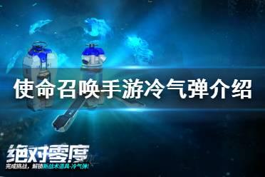 《使命召唤手游》冷气弹怎么样 战术道具冷气弹介绍