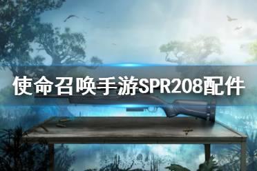 《使命召唤手游》spr208配件搭配 spr208配件搭配攻略