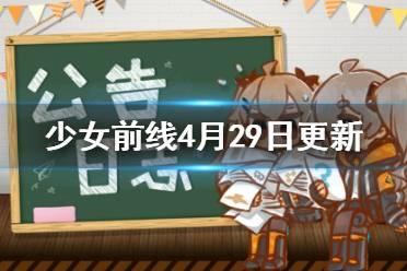 《少女前线》4月29日更新 战区攻略结束仲夏夜幻梦复刻