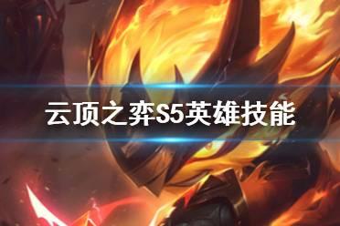 《云顶之弈手游》S5英雄技能一览 S5赛季英雄技能效果