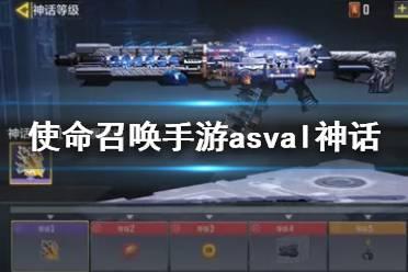 《使命召唤手游》asval神话武器预览 国服asval双刃剑圣神话武器