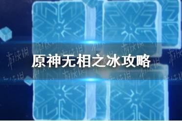 《原神手游》无相之冰攻略 无相之冰怎么打