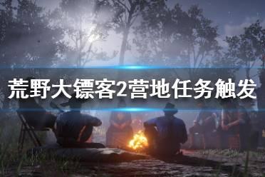 《荒野大镖客2》营地任务怎么触发 营地任务触发方法一览