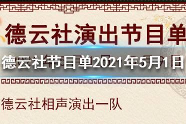 德云社演出节目单2021年5月1日-5月9日 德云社演出节目单2021年5月