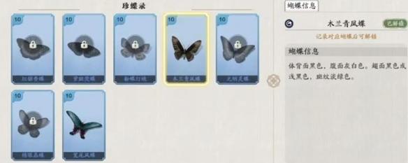 天刀蝴蝶怎么抓