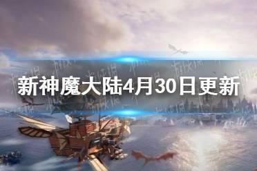 《新神魔大陆》4月30日更新公告 巢穴层数增加