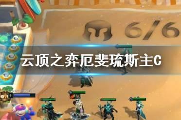 《云顶之弈手游》厄斐琉斯主C阵容推荐 S5赛季11.9黑夜游侠怎么玩
