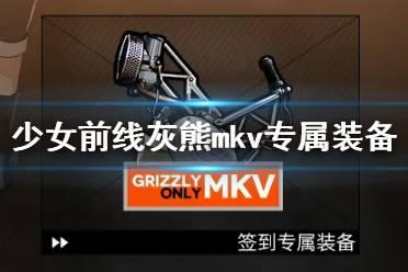 《少女前线》灰熊mkv专属装备怎么样 5月签到奖励MkV运动骨骼介绍