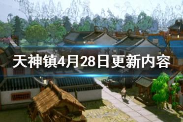 《天神镇》4月28日更新内容介绍 4月28日更新了哪些内容?
