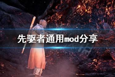 《先驱者》通用mod有哪些 通用mod分享
