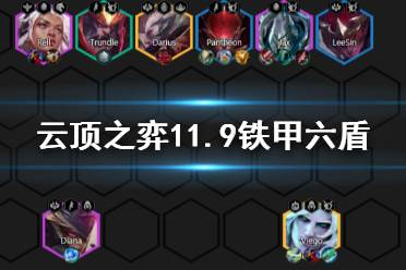 《云顶之弈手游》S5铁甲六盾阵容推荐 11.9铁甲神盾运营攻略