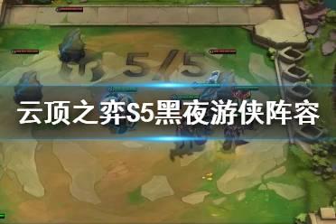 《云顶之弈手游》S5黑夜游侠阵容推荐 11.9月男厄斐琉斯主C装备搭配