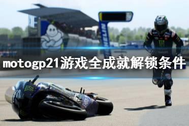 《世界摩托大奖赛21》成就有哪些?全成就解锁条件一览