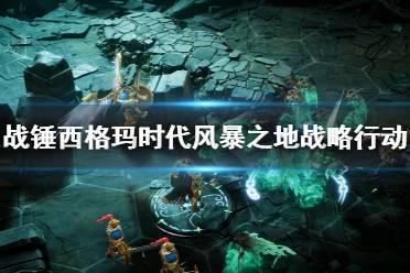 《战锤西格玛时代风暴之地》战略行动玩法演示视频 战略怎么玩?