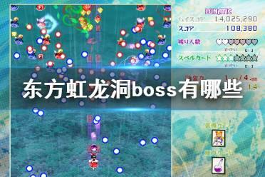 《东方虹龙洞》boss有哪些 部分boss介绍