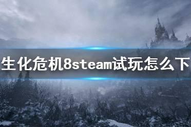 《生化危机8村庄》steam试玩怎么下 steam试玩下载方法