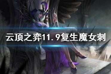 《云顶之弈手游》S5刺客阵容推荐 11.9复生魔女刺客运营攻略