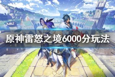 《原神》雷怒之境6000分怎么玩 雷怒之境6000分玩法分享