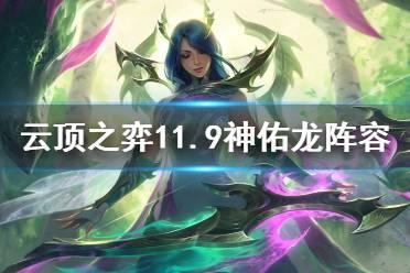 《云顶之弈》11.9神佑龙怎么玩 11.9神佑龙阵容推荐
