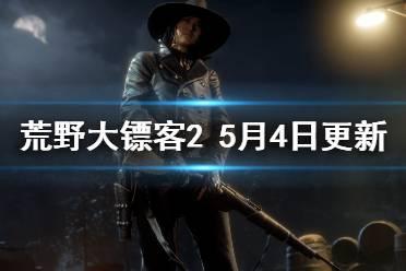 《荒野大镖客2》5月4日更新了什么 5月4日更新内容介绍
