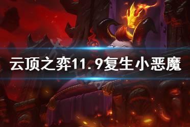 《云顶之弈》11.9复生小恶魔阵容怎么玩 11.9复生小恶魔阵容分享