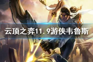《云顶之弈》11.9游侠韦鲁斯怎么玩 11.9游侠韦鲁斯阵容分享