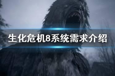 《生化危机8》win7能玩吗 游戏系统需求介绍