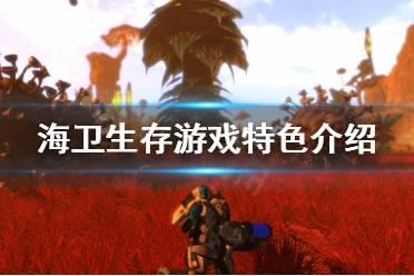 《海卫一生存》好玩吗 游戏特色介绍