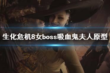 《生化危机8村庄》女boss吸血鬼夫人原型解析 吸血鬼夫人是什么身份?