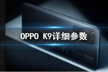 OPPOk9参数怎么样 OPPOk9参数介绍