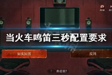 《当火车鸣笛三秒》配置要求高吗 游戏配置要求一览