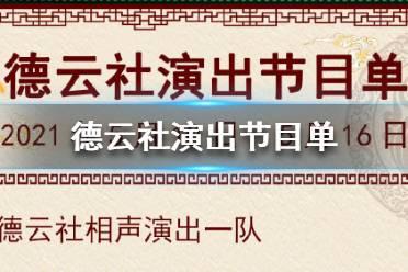 德云社演出节目单2021年5月10日-5月16日 德云社演出节目单2021年5月