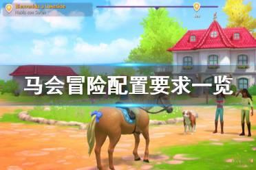 《马会冒险》配置要求怎么样 配置要求一览