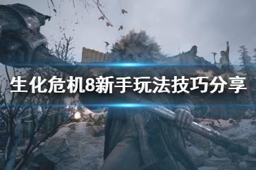 《生化危机8》新手玩法技巧分享 新手要注意什么?