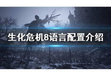 《生化危机8》有中文配音吗 语言配置介绍