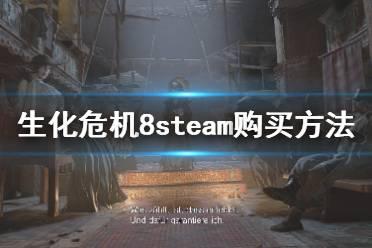 《生化危机8》steam购买方法 steam怎么购买?