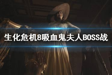 《生化危机8》伯爵夫人BOSS战打法视频 吸血鬼夫人boss打法视频