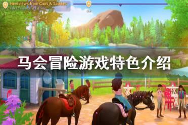 《马会冒险》好玩吗 游戏特色介绍