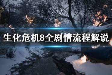《生化危机8》全剧情流程解说视频攻略合集 游戏剧情多长?