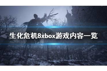 《生化危机8》xbox能玩吗 xbox游戏内容一览