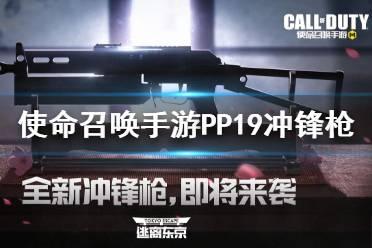 《使命召唤手游》PP19怎么样 新武器野牛冲锋枪pp19介绍