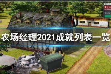 《农场经理2021》成就有哪些?成就列表一览