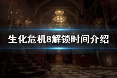 《生化危机8》什么时候解锁 游戏解锁时间介绍