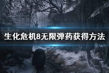 《生化危机8》无限弹药武器怎么出?无限弹药获得方法