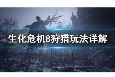 《生化危机8》怎么狩猎 狩猎玩法详解