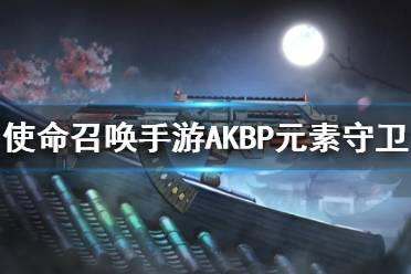 《使命召唤手游》AKBP元素守卫怎么获得 AKBP元素守卫皮肤介绍