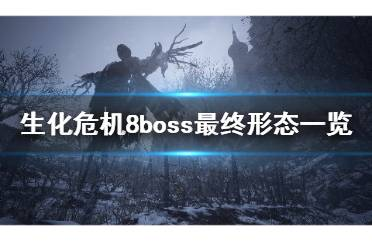 《生化危机8》boss最终形态什么样 boss最终形态一览