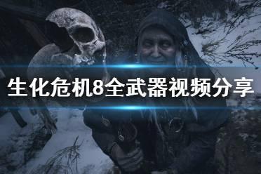 《生化危机8》全武器视频分享 武器怎么解锁?