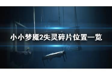 《小小梦魇2》失灵碎片在哪 失灵碎片位置一览